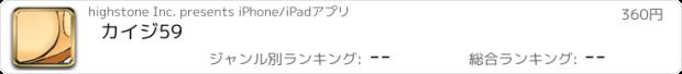 おすすめアプリ カイジ 59