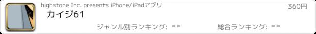 おすすめアプリ カイジ 61