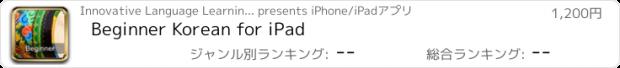 おすすめアプリ Beginner Korean for iPad