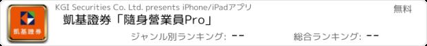 おすすめアプリ 凱基證券「隨身營業員Pro」