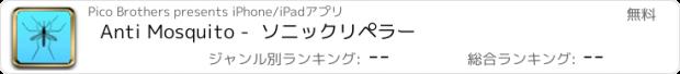 おすすめアプリ Anti Mosquito -  ソニックリペラー