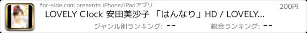 """おすすめアプリ LOVELY Clock 安田美沙子 「はんなり」HD / LOVELY Clock Misako Yasuda """"Hannari""""HD"""