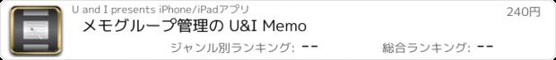 おすすめアプリ メモグループ管理の U&I Memo