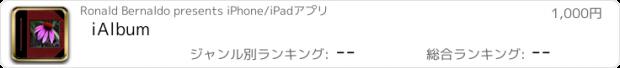おすすめアプリ iAlbum