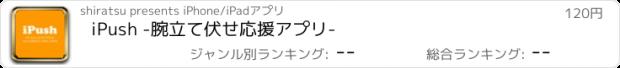 おすすめアプリ iPush -腕立て伏せ応援アプリ-