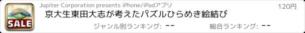 おすすめアプリ 京大生東田大志が考えたパズル ひらめき絵結び