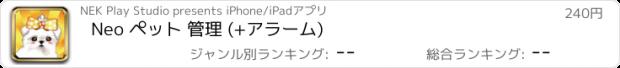おすすめアプリ Neo ペット 管理 (+アラーム)