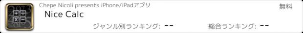 おすすめアプリ Nice Calc