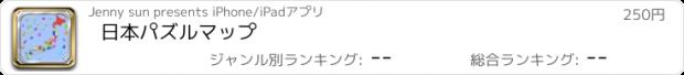 おすすめアプリ 日本パズルマップ