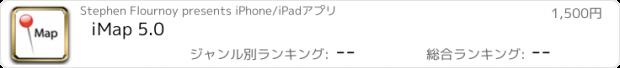 おすすめアプリ iMap 5.0