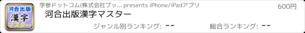 おすすめアプリ 河合出版漢字マスター