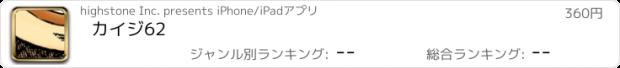 おすすめアプリ カイジ 62