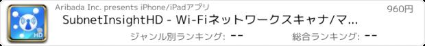 おすすめアプリ SubnetInsightHD - Wi-Fiネットワークスキャナ/マネージャー