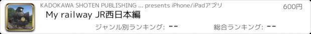 おすすめアプリ My railway  JR西日本編