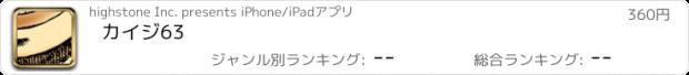 おすすめアプリ カイジ 63