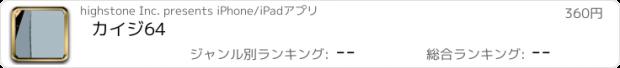 おすすめアプリ カイジ 64