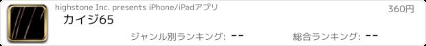 おすすめアプリ カイジ 65