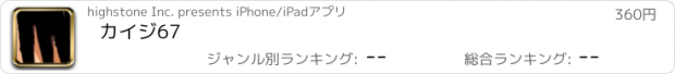 おすすめアプリ カイジ 67