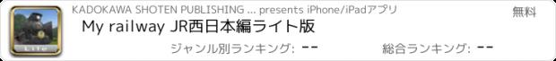 おすすめアプリ My railway JR西日本編 ライト版