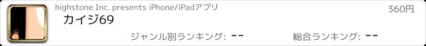 おすすめアプリ カイジ 69
