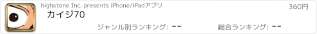 おすすめアプリ カイジ 70