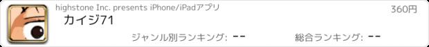 おすすめアプリ カイジ 71