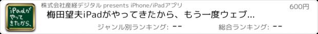 おすすめアプリ 梅田望夫 iPadがやってきたから、もう一度ウェブの話をしよう<iPhone版>