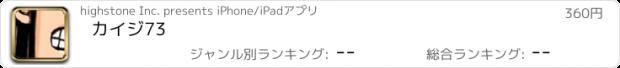 おすすめアプリ カイジ 73