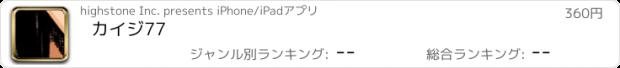 おすすめアプリ カイジ 77