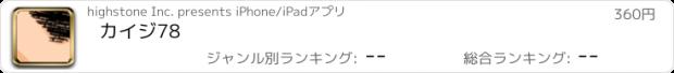 おすすめアプリ カイジ 78