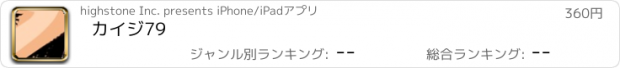おすすめアプリ カイジ 79