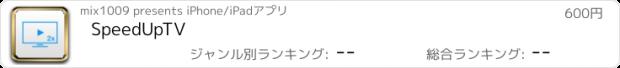 おすすめアプリ SpeedUpTV