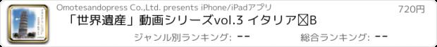 おすすめアプリ 「世界遺産」動画シリーズvol.3 イタリア③