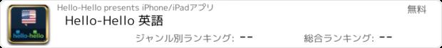 おすすめアプリ Hello-Hello 英語