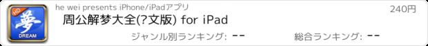 おすすめアプリ 周公解梦大全(图文版) for iPad