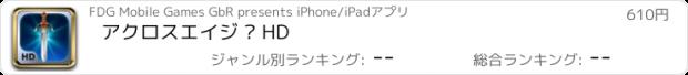 おすすめアプリ アクロスエイジ ™ HD