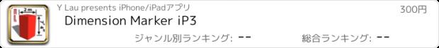 おすすめアプリ Dimension Marker iP3