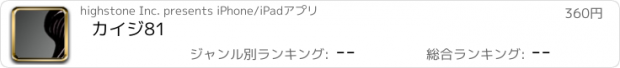 おすすめアプリ カイジ 81