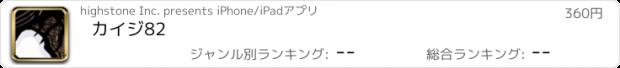 おすすめアプリ カイジ 82