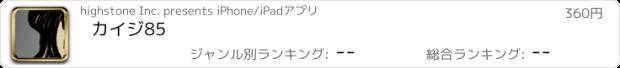 おすすめアプリ カイジ 85