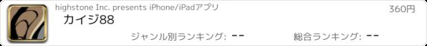 おすすめアプリ カイジ 88