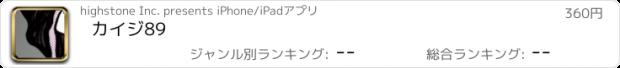 おすすめアプリ カイジ 89