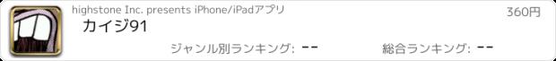 おすすめアプリ カイジ 91
