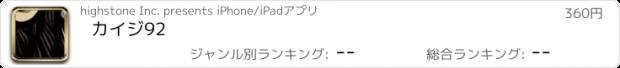 おすすめアプリ カイジ 92