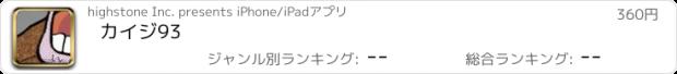 おすすめアプリ カイジ 93