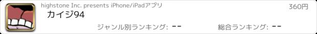おすすめアプリ カイジ 94