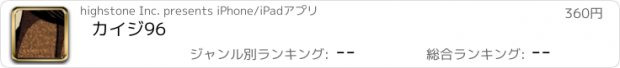 おすすめアプリ カイジ 96