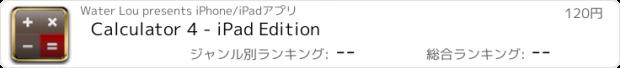 おすすめアプリ Calculator 4 - iPad Edition