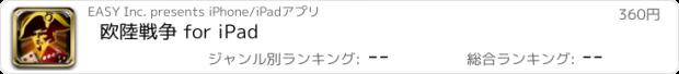 おすすめアプリ 欧陸戦争 for iPad