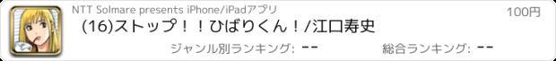 おすすめアプリ (16)ストップ!!ひばりくん!/江口寿史